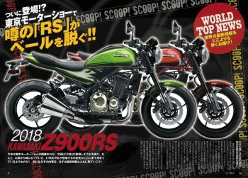 Kawasaki sẽ tung mô tô hoài cổ vào năm sau?